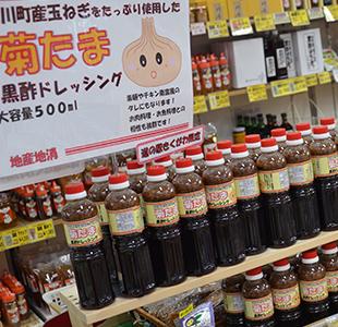 菊たま黒酢ドレッシング 写真