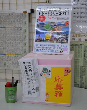 しものせき道の駅めぐり「レシートラリー2014」開催中 写真