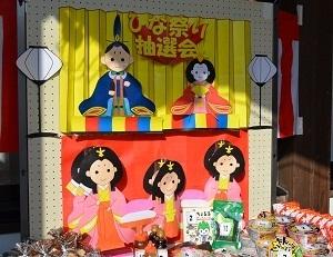「ひな祭り」イベント開催のお知らせ 写真