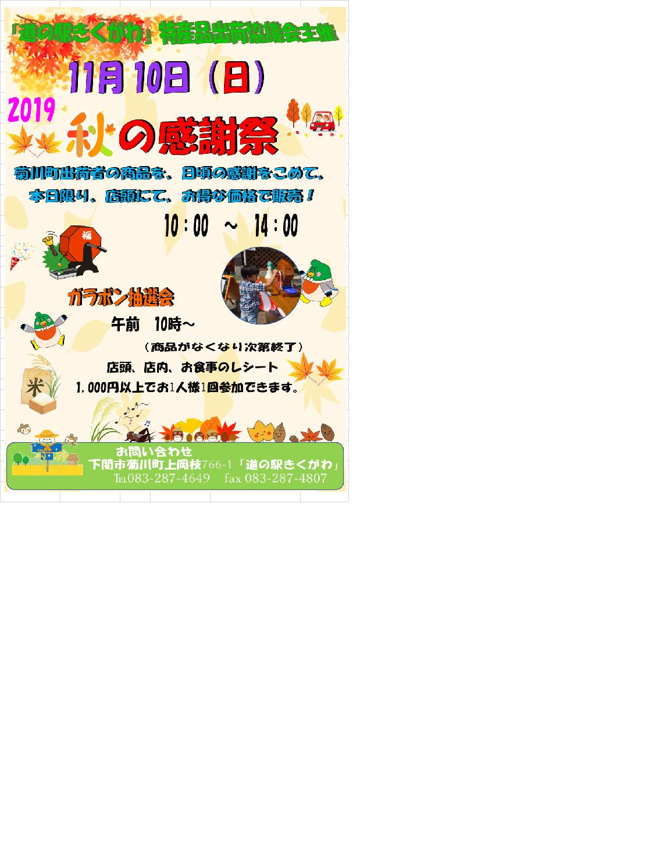 11月10日(日)秋の感謝祭! 写真