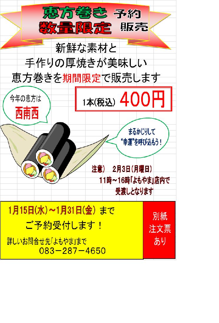 ☆2020 恵方巻き注文受付☆ 写真